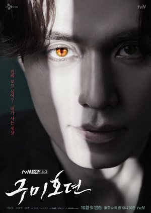 Tale of Gumiho (2020)