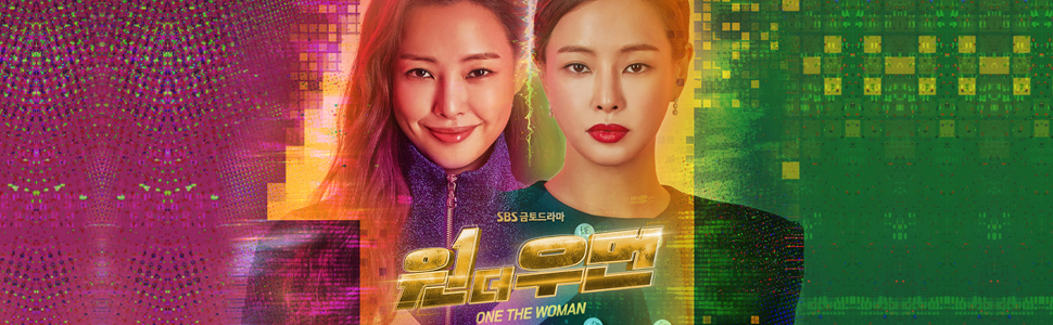One the Woman (2021)